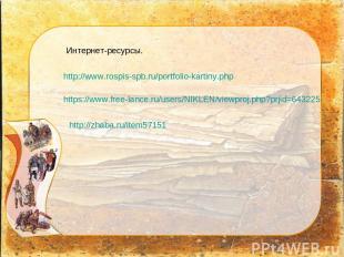 https://www.free-lance.ru/users/NIKLEN/viewproj.php?prjid=643225 http://www.rosp