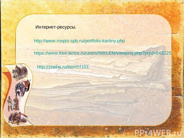 https://www.free-lance.ru/users/NIKLEN/viewproj.php?prjid=643225 http://www.rospis-spb.ru/portfolio-kartiny.php Интернет-ресурсы. http://zhaba.ru/item57151