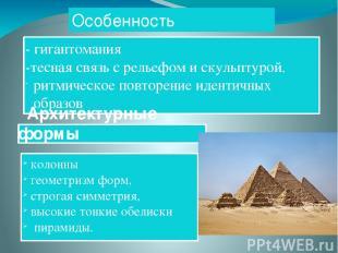 Особенность архитектуры - гигантомания -тесная связь с рельефом и скульптурой. р