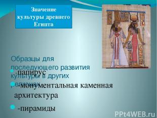 Образцы для последующего развития культуры в других регионах -папирус -монумента