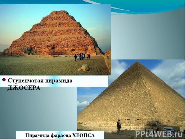 Ступенчатая пирамида ДЖОСЕРА Пирамида фараона ХЕОПСА
