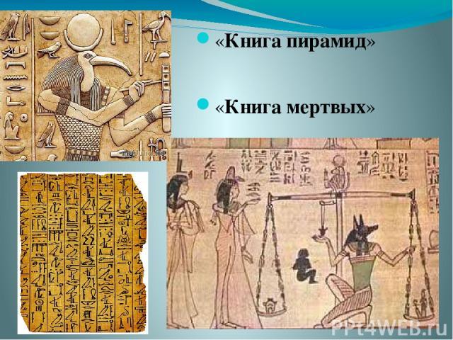 «Книга пирамид» «Книга мертвых»