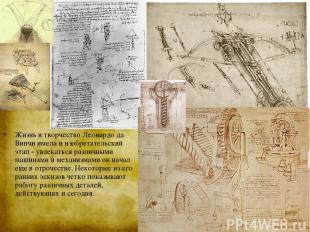 Жизнь и творчество Леонардо да Винчи имела и изобретательский этап - увлекаться