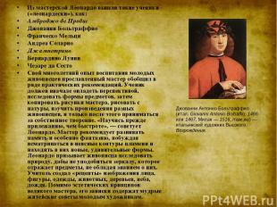 Из мастерской Леонардо вышли такие ученики («леонардески»), как: Амброджо де Пре