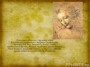 Гениальный художник и скульптор, автор всех значимых изобретений и открытий чело