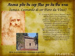 Леона рдо ди сер Пье ро да Ви нчи (итал.Leonardo di ser Piero da Vinci) 15 апре
