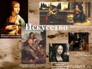 """""""Благовещение"""" (1472-1475) (1510) Леонардо да Винчи """"Святая Анна с Марией и млад"""