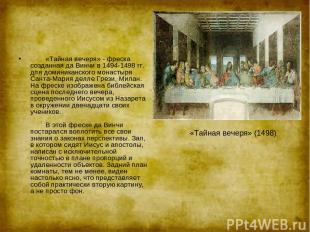 «Тайная вечеря» - фреска созданная да Винчи в 1494-1498 гг. для доминика