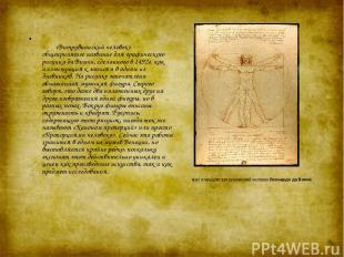 круг и квадрат витрувианский человек Леонардо да Винчи. «Витрувианский ч