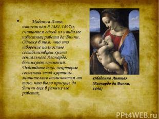 «Мадонна Литта» (Леонардо да Винчи, 1490) Мадонна Лита, написанная в 148
