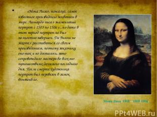 Мона Лиза (1503—1505/1506) «Мона Лиза», пожалуй, самое известное произве