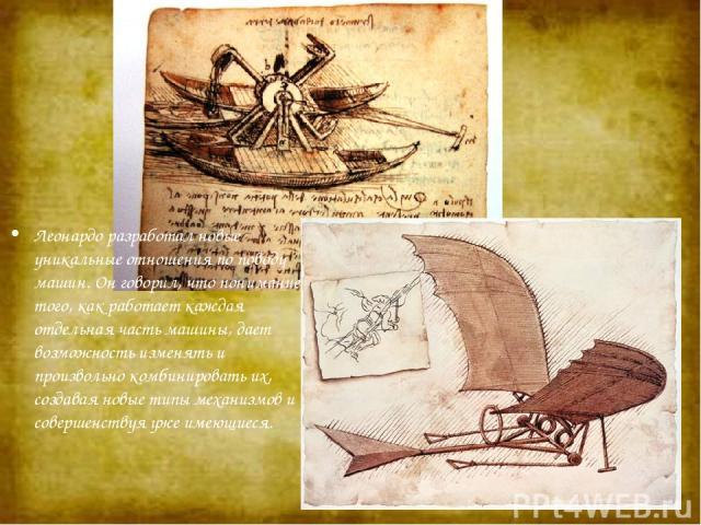 Леонардо разработал новые уникальные отношения по поводу машин. Он говорил, что понимание того, как работает каждая отдельная часть машины, дает возможность изменять и произвольно комбинировать их, создавая новые типы механизмов и совершенствуя уже …
