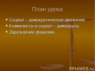 План урока Социал – демократическое движение. Коммунисты и социал – демократы. З