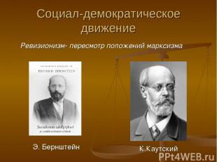 Социал-демократическое движение Ревизионизм- пересмотр положений марксизма Э. Бе