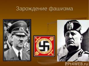 Зарождение фашизма