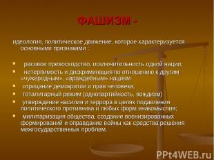 ФАШИЗМ - идеология, политическое движение, которое характеризуется основными при