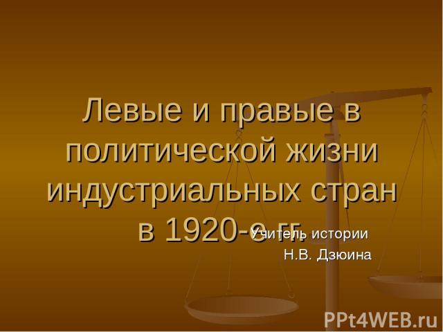 Левые и правые в политической жизни индустриальных стран в 1920-е гг. Учитель истории Н.В. Дзюина