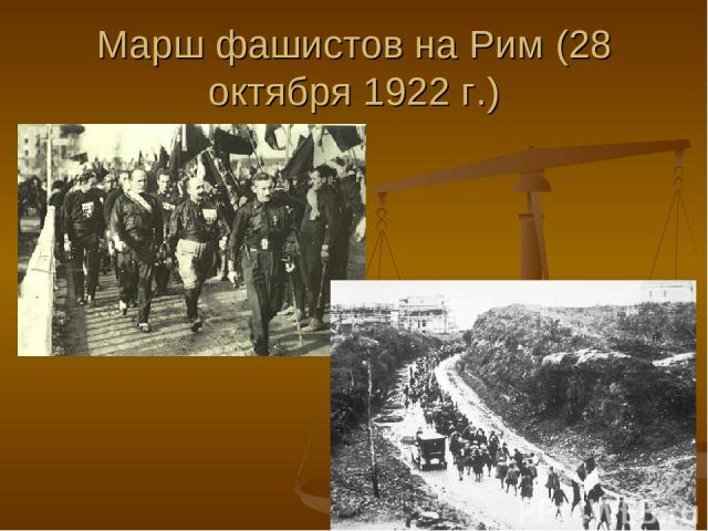 Марш фашистов на Рим (28 октября 1922 г.)