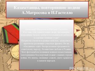 Александр Матросов и Николай Гастелло. Кто они, эти удивительные люди, проявивши