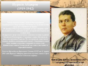 Когда началась война, Нуркен был курсантом Оренбургского авиаучилища. Закончив е