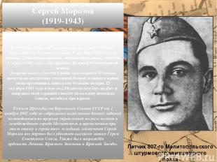 В1939 годуМорозов был призван на службу в Рабоче-крестьянскую Красную Армию. В