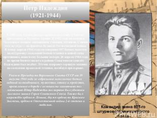 В1940 году Надеждин был призван на службу в Рабоче-крестьянскую Красную Армию