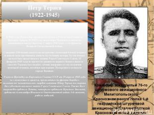В1940 годуТеряев был призван на службу в Рабоче-крестьянскую Красную Армию. В