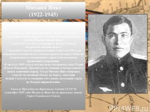 В1940 годубыл призван вРККА. В1944 годупосле окончания военно-морского учил