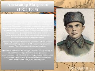 23 февраля 1943 года гвардии рядовой 254-го гвардейского стрелкового полка 56-ой