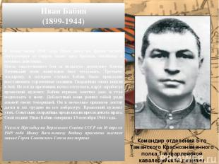 В конце июня 1941 года Иван ушел на фронт мстить гитлеровцам за смерть своих тре