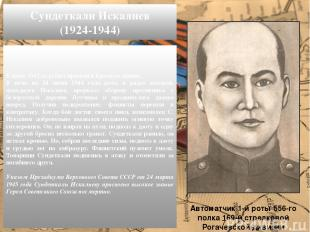 В июне 1942 года был призван в Красную армию. В ночь на 24 июня 1944 года рота,