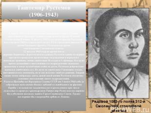 В апреле1942 года Рустемов был призван на службу в Рабоче-крестьянскую Красную