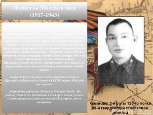 В рядах Советской Армии с 1938 года. На фронтах Великой Отечественной войны с 19