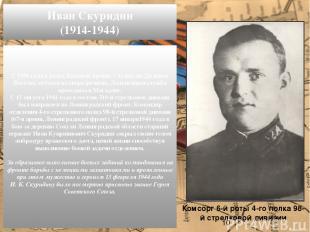 С1936 годав рядахКрасной Армии. Служил наДальнем Востоке; остался на сверхср