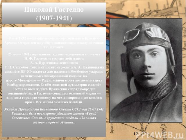 В мае 1932 по специальному набору призван вКрасную Армию. Отправлен на учёбу в авиационную школу лётчиков в г.Луганск. 26 июня1941 годаэкипаж под командованием капитана Н.Ф.Гастелло в составелейтенанта А.А.Бурденюка,лейтенанта Г.Н.Скороб…