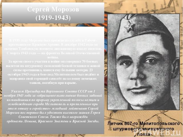В1939 годуМорозов был призван на службу в Рабоче-крестьянскую Красную Армию. В декабре1942 годаон окончил Тамбовскую военную авиационную школу пилотов. С марта1943 года— на фронтах Великой Отечественной войны. За время своего участия в войне о…