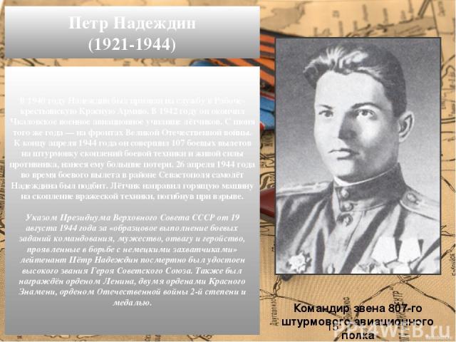 В1940 году Надеждин был призван на службу в Рабоче-крестьянскую Красную Армию. В1942 годуон окончил Чкаловское военное авиационное училище лётчиков. С июня того же года— на фронтах Великой Отечественной войны. К концу апреля 1944 года он совер…