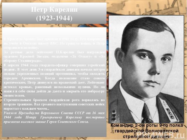 В Красную Армию был призван в 1941 году. Его направили на учебу в Омскую школу ВВС. Но грянула война, и Петр отправился на войну. За ратные дела лейтенант П.Карелин был награжден орденом Красной Звезды, медалями «За Отвагу» и «За оборону Сталинграда…