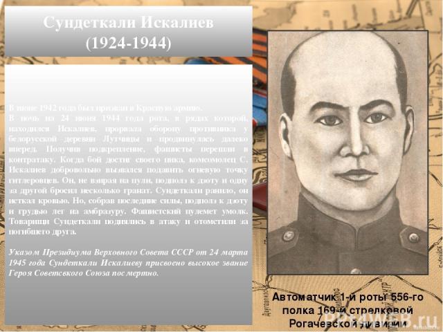 В июне 1942 года был призван в Красную армию. В ночь на 24 июня 1944 года рота, в рядах которой, находился Искалиев, прорвала оборону противника у белорусской деревни Лутчицы и продвинулась далеко вперед. Получив подкрепление, фашисты перешли в конт…