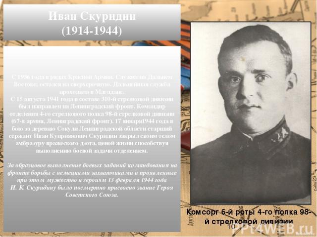 С1936 годав рядахКрасной Армии. Служил наДальнем Востоке; остался на сверхсрочную. Дальнейшая служба проходила в Магадане. С15 августа1941 годав составе 310-й стрелковой дивизии был направлен наЛенинградский фронт. Командир отделения 4-го ст…