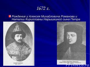 1672 г. Рождение у Алексея Михайловича Романова и Наталии Кирилловны Нарышкиной