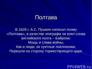 Полтава В 1828 г. А.С. Пушкин написал поэму «Полтава», в качестве эпиграфа он вз