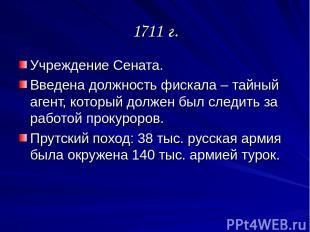 1711 г. Учреждение Сената. Введена должность фискала – тайный агент, который дол