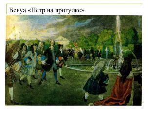 Бенуа «Пётр на прогулке»
