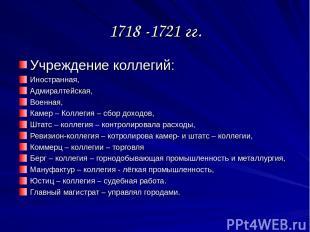 1718 -1721 гг. Учреждение коллегий: Иностранная, Адмиралтейская, Военная, Камер