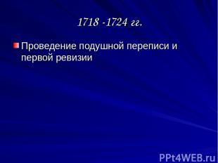 1718 -1724 гг. Проведение подушной переписи и первой ревизии