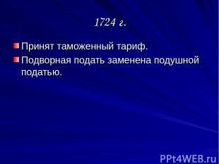 1724 г. Принят таможенный тариф. Подворная подать заменена подушной податью.