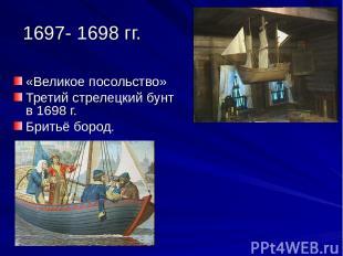 1697- 1698 гг. «Великое посольство» Третий стрелецкий бунт в 1698 г. Бритьё боро