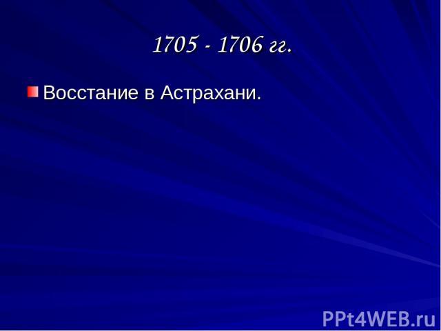 1705 - 1706 гг. Восстание в Астрахани.