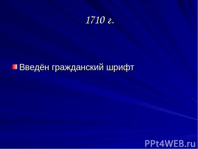 1710 г. Введён гражданский шрифт